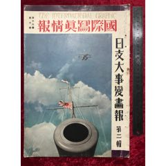 《日支大事變畫報》第二輯1937年發行、尺寸:38cm*26.5cm、上海街市(se77397920)_7788舊貨商城__七七八八商品交易平臺(7788.com)