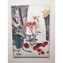 美術研究—1980;2==人民美術出版社(se77397970)_7788舊貨商城__七七八八商品交易平臺(7788.com)