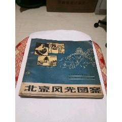 北京風光圖案(se77398174)_7788舊貨商城__七七八八商品交易平臺(7788.com)