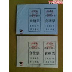 上虞縣食糖票(se77398170)_7788舊貨商城__七七八八商品交易平臺(7788.com)