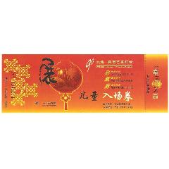 96大連-自貢藝術燈會(se77398514)_7788舊貨商城__七七八八商品交易平臺(7788.com)