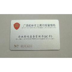 桂林工商行政管理IC卡(se77398585)_7788舊貨商城__七七八八商品交易平臺(7788.com)
