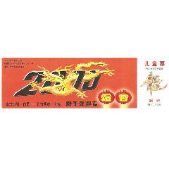 2000年大連-自貢新千年迎春燈會(se77398574)_7788舊貨商城__七七八八商品交易平臺(7788.com)