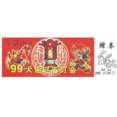 99年大連迎春燈會(se77398600)_7788舊貨商城__七七八八商品交易平臺(7788.com)