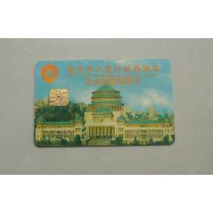 重慶工商行政管理IC卡(se77398623)_7788舊貨商城__七七八八商品交易平臺(7788.com)