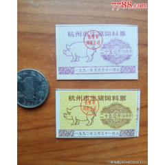杭州市生豬飼料票一組(se77399546)_7788舊貨商城__七七八八商品交易平臺(7788.com)