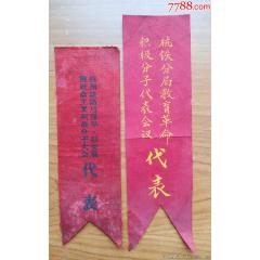 文革時期杭州鐵路局代表大會代表證一組(se77399943)_7788舊貨商城__七七八八商品交易平臺(7788.com)