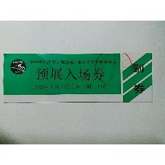 中國哈爾濱第三屆邊境地方經濟貿易洽談會預展入場券(se77398915)_7788舊貨商城__七七八八商品交易平臺(7788.com)