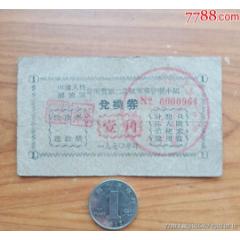 軍用兌換券(se77421481)_7788舊貨商城__七七八八商品交易平臺(7788.com)