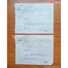 紹興蘭亭公社收茶站出售紅茶和綠茶發票一組(se77431231)_7788舊貨商城__七七八八商品交易平臺(7788.com)