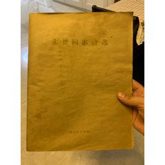 盲文版朱德同志詩選(se77399414)_7788舊貨商城__七七八八商品交易平臺(7788.com)