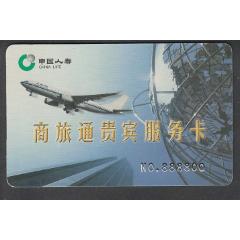 商旅通貴賓服務卡(se77399800)_7788舊貨商城__七七八八商品交易平臺(7788.com)