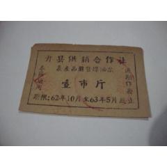 開縣農產品獎售煤油票(se77399578)_7788舊貨商城__七七八八商品交易平臺(7788.com)