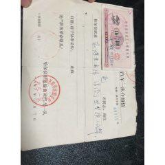哈爾濱市職工冬煤購買票五元1972(se77399625)_7788舊貨商城__七七八八商品交易平臺(7788.com)