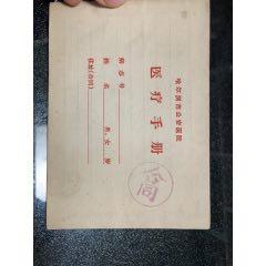 哈爾濱市公安醫院醫療手冊(se77399806)_7788舊貨商城__七七八八商品交易平臺(7788.com)