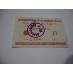 團堡區白酒票(se77399815)_7788舊貨商城__七七八八商品交易平臺(7788.com)