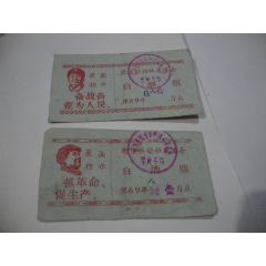 團堡區白酒票(se77399839)_7788舊貨商城__七七八八商品交易平臺(7788.com)