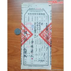 貨物稅完稅照---磚(se77438494)_7788舊貨商城__七七八八商品交易平臺(7788.com)