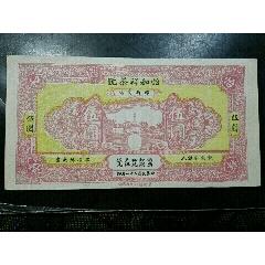 怡和祥茶號-民國二十一年祁西高塘伍圓-¥320 元_食品標_7788網