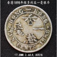 香港1898年一毫銀幣(邊磕)17.8MM2.68克-¥38.80 元_港澳臺錢幣_7788網