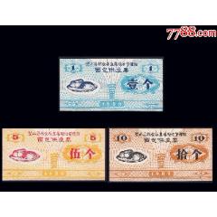 重慶市璧山縣1983年《面包票》全套3枚:(se77402869)_7788舊貨商城__七七八八商品交易平臺(7788.com)