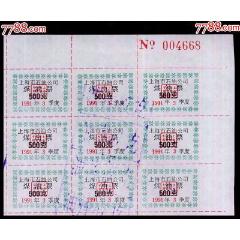 上海1991年煤油票--第3季度。九聯張:(se77402922)_7788舊貨商城__七七八八商品交易平臺(7788.com)