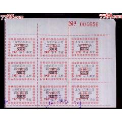上海1991年煤油票--第4季度。九聯張:(se77402927)_7788舊貨商城__七七八八商品交易平臺(7788.com)