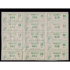 河北邯鄲市《蔬菜票》15枚一版:品種獨特。(se77403034)_7788舊貨商城__七七八八商品交易平臺(7788.com)