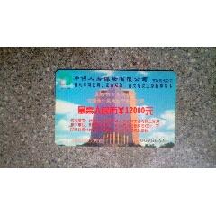 保險卡--中保人壽機動車安全保險卡(se77399763)_7788舊貨商城__七七八八商品交易平臺(7788.com)