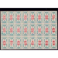 貴州遵義《副食票》24枚一版。(后面干凈)(se77403112)_7788舊貨商城__七七八八商品交易平臺(7788.com)