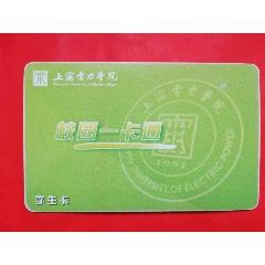 上海電力學院(se77403143)_7788舊貨商城__七七八八商品交易平臺(7788.com)
