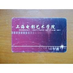 上海電影藝術學院(se77403153)_7788舊貨商城__七七八八商品交易平臺(7788.com)