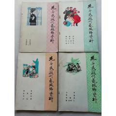1976年《兄弟民族形象服飾資料》(8全)(se77403434)_7788舊貨商城__七七八八商品交易平臺(7788.com)