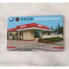 吉利石油(se77403639)_7788舊貨商城__七七八八商品交易平臺(7788.com)