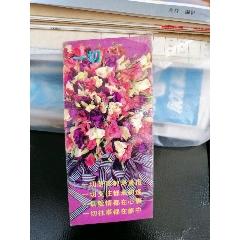 1989年小賀卡(se77403655)_7788舊貨商城__七七八八商品交易平臺(7788.com)