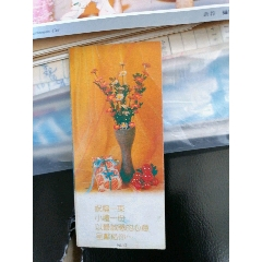 小賀卡(se77403676)_7788舊貨商城__七七八八商品交易平臺(7788.com)