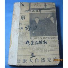 1957詩選(se77404404)_7788舊貨商城__七七八八商品交易平臺(7788.com)