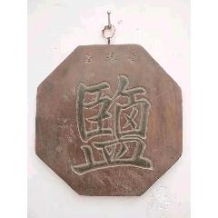 晚清鹽牌(se77404597)_7788舊貨商城__七七八八商品交易平臺(7788.com)
