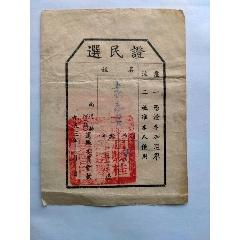 1953年選民證(se77404563)_7788舊貨商城__七七八八商品交易平臺(7788.com)
