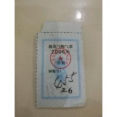 北京市液化氣購氣票(2006年)(se77397989)_7788舊貨商城__七七八八商品交易平臺(7788.com)