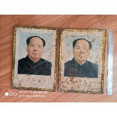 毛主席鐵皮像(se77405257)_7788舊貨商城__七七八八商品交易平臺(7788.com)