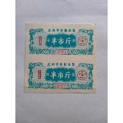 1976年豆制品票,雙聯5元(se77405179)_7788舊貨商城__七七八八商品交易平臺(7788.com)