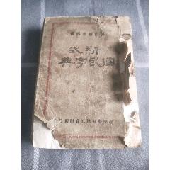 滿洲國字典(se77405691)_7788舊貨商城__七七八八商品交易平臺(7788.com)