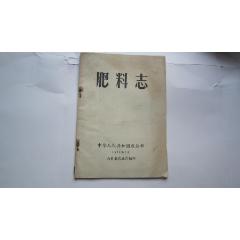 肥料志(1958年?。?se77405483)_7788舊貨商城__七七八八商品交易平臺(7788.com)