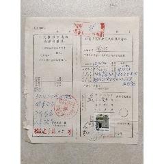 匯兌申請書88年(se77405652)_7788舊貨商城__七七八八商品交易平臺(7788.com)