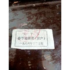 少見76年春節細菜票(se77405699)_7788舊貨商城__七七八八商品交易平臺(7788.com)