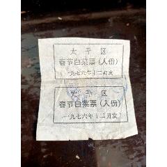 76年春節白菜票(se77405713)_7788舊貨商城__七七八八商品交易平臺(7788.com)
