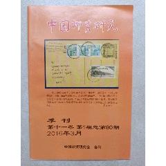 中國郵資研究總80期(se77405720)_7788舊貨商城__七七八八商品交易平臺(7788.com)