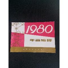 1980年江西年畫縮樣(se77405861)_7788舊貨商城__七七八八商品交易平臺(7788.com)