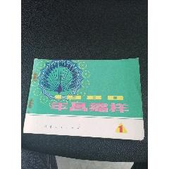 1980年河北年畫縮樣(se77406449)_7788舊貨商城__七七八八商品交易平臺(7788.com)
